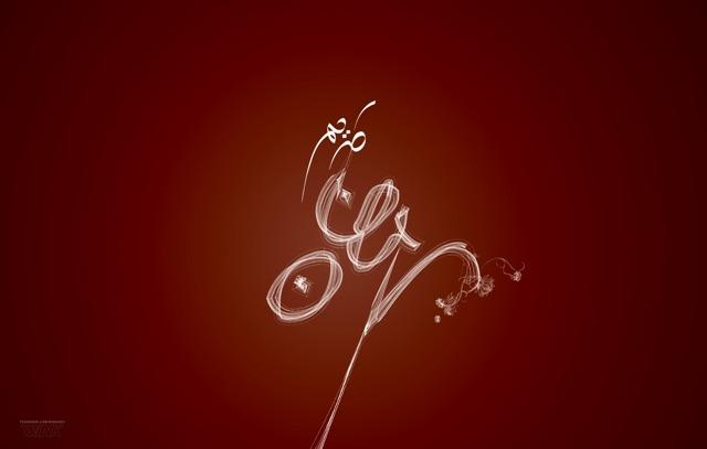 2012RamadanKareem_web