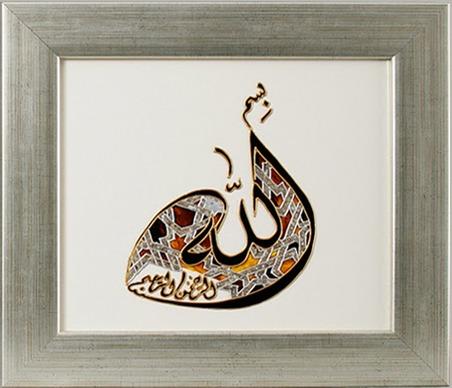 bismillah_alhambra