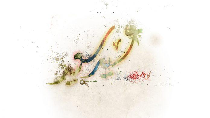 Eid Saeed by (c) Aziz Style, deviantart.com